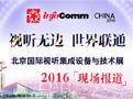 中国数字视听网InfoComm 2016专题报道