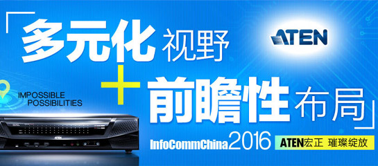 InfoComm China 2016 ATEN宏正璀璨绽放