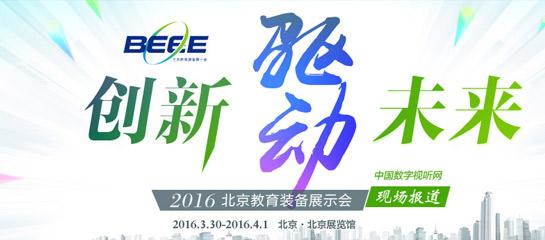 创新趋动未来 第27届北京教育装备展