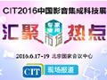 全面聚焦CIT2016中国影音集成科技展