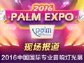 PALM2016中国国际音响灯光展专题报道