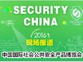 中国数字视听网直击2016北京安博会
