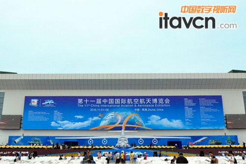 第十一届珠海航展深圳推介会在深圳马可孛罗好日子酒店举行.