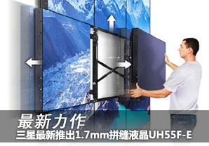 三星最新推出1.7mm拼缝液晶UH55F-E