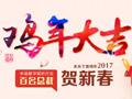 2017数字视听行业百名总裁贺新春专题
