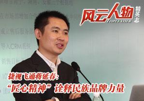 访捷视飞通总经理蒋延春