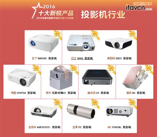 投影机行业十大新锐产品