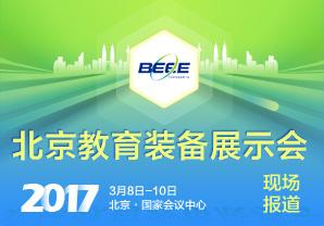 第28届北京教育装备展示会专题报道