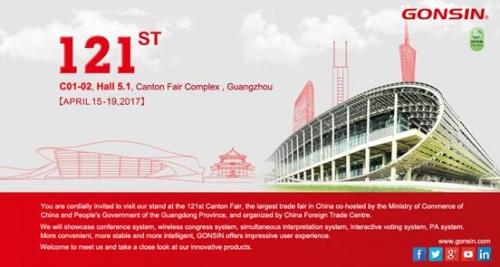 第121届 - 广州进出口商品交易会