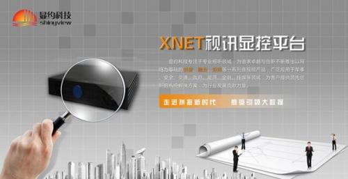 显约科技•分布式可视化方案将亮相InfoComm China2017