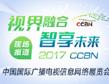 CCBN2017专题报道 各类新品新技齐亮相
