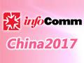 网络通信创建未来 InfoComm2017专题