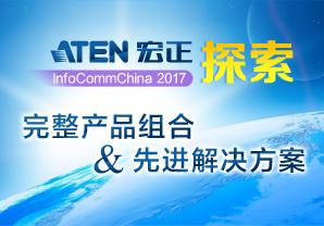 ATEN宏正精彩绽放InfoComm China 2017