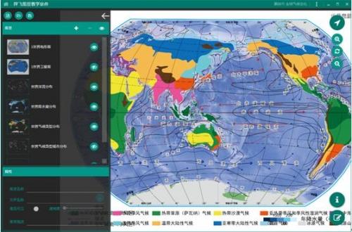 地理图层教学系统