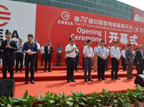 第72届中国教育装备展示会精彩看点