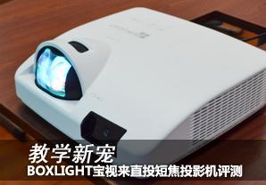 教学新宠 BOXLIGHT直投短焦投影机评测