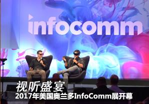 视听盛宴 2017美国奥兰多InfoComm开幕