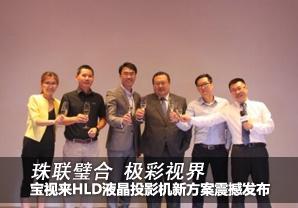宝视来HLD液晶投影机新方案震撼发布