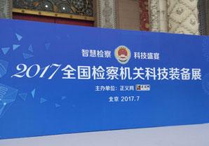 2017全国检察机关科技装备展在京召开