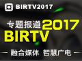 融合媒体 智慧广电 BIRTV2017专题报道