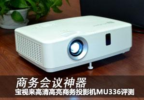 宝视来高清高亮商务投影机MU336评测