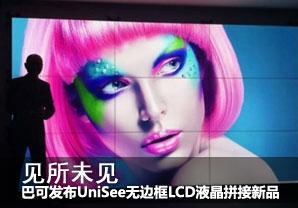 巴可发布UniSee无边框LCD液晶拼接新品