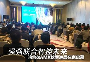 """智控未来 鸿合.AMX巡展北京""""起跑"""""""