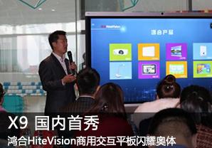 X9国内首秀 鸿合商用交互平板闪耀奥体