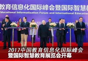 2017中国国际智慧教育展览会在京开幕
