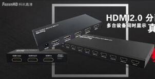 科讯最新力作4K@60Hz HDMI2.0分配器