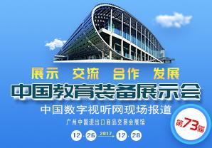 第73届中国教育装备展示会专题报道