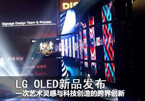 LG举办OLED商用显示器新品发布活动