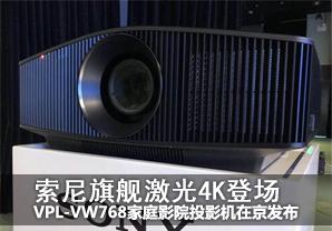 索尼VPL-VW768家庭影院投影机在京发布