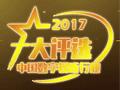 2017年度中国数字视听行业十大评选活动
