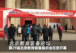 第29届北京教育装备展示会在京开幕