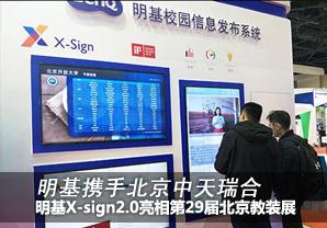 明基X-sign2.0亮相第29届北京教装展