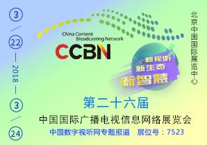 新智慧、新生态、新视听 CCB专题报道