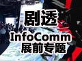 精彩剧透:Infocomm2018展会抢先看