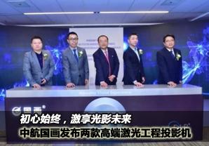 中航国画发布两款高端激光工程投影机