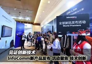 InfoComm新产品发布 活动聚焦 技术创新