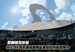 NEC 8K双色激光案例品鉴会在科技馆举办