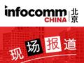 前瞻应用 创新技术 InfoComm2018专题