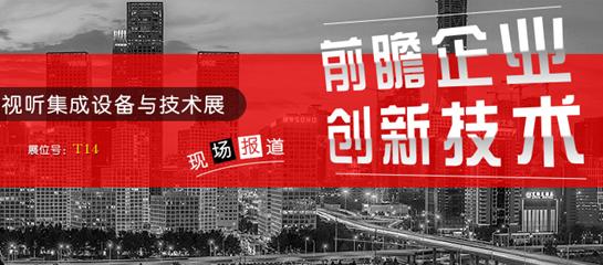 前瞻应用技术百花齐放 InfoComm报道