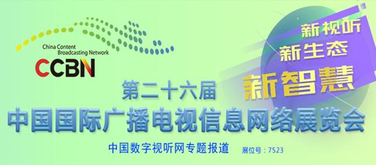 CCBN2018广电行业各类新产品新技术亮相