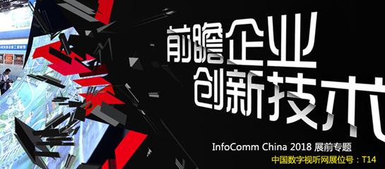 大咖云集北京InfoCommChina2018峰会