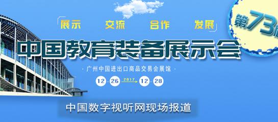 第73届中国教育装备展示会在广州召开