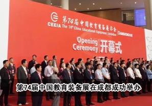 第74届中国教育装备展在成都成功举办