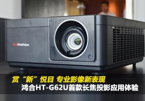 鸿合HT-G62U首款长焦投影应用体验