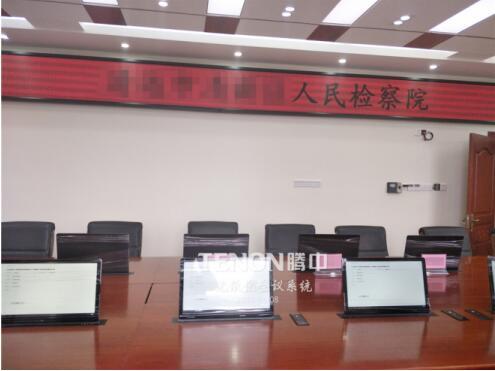TENON(腾中)无纸化智能会议系统助力清远市某人民检察院