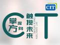 中国影音集成科技展(CIT2018) 专题报道
